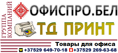 Интернет-магазин shop.officepro.by